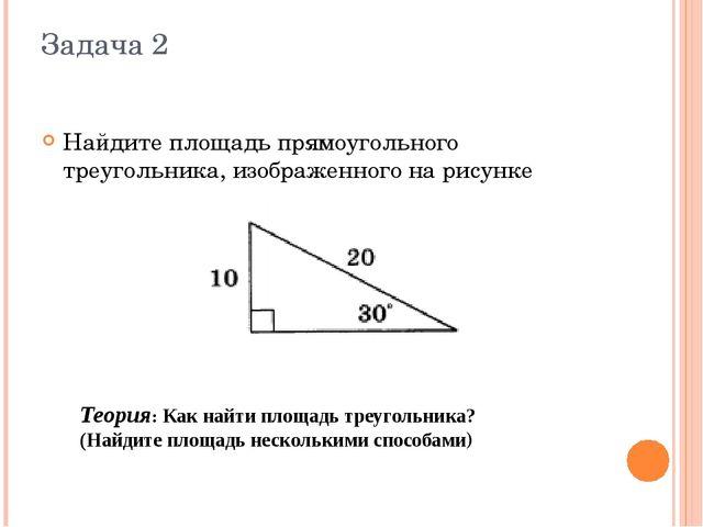 Задача 2 Найдите площадь прямоугольного треугольника, изображенного на рисунк...