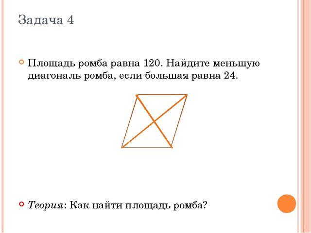 Задача 4 Площадь ромба равна 120. Найдите меньшую диагональ ромба, если больш...