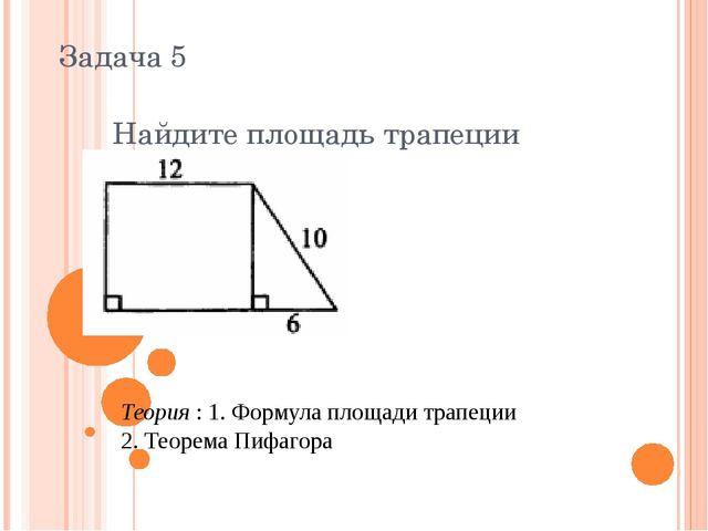 Задача 5 Найдите площадь трапеции Теория : 1. Формула площади трапеции 2. Тео...