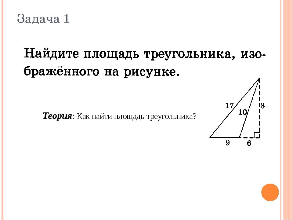 Задача 1 Теория: Как найти площадь треугольника?