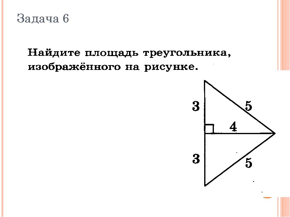 Задача 6