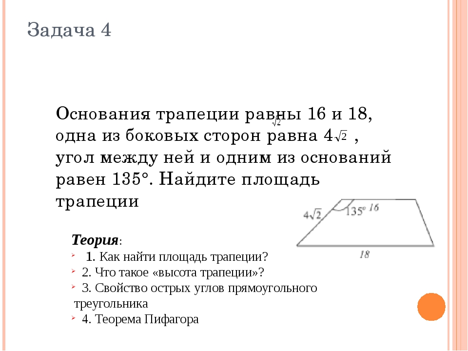 Задача 4 Основания трапеции равны 16 и 18, одна из боковых сторон равна 4 , у...
