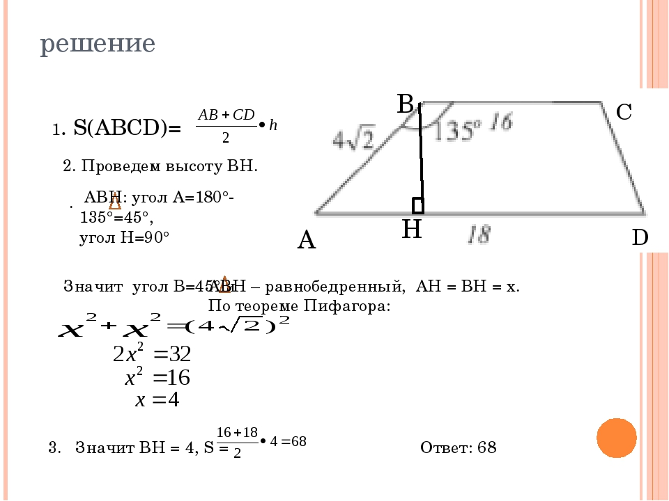 решение А В С D Н 1. S(ABCD)= . АВН: угол А=180°-135°=45°, угол Н=90° Значит...
