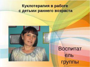 Воспитатель группы раннего возраста, высшей квалификационной категории, МБДО