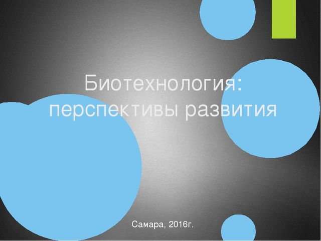 Биотехнология: перспективы развития Самара, 2016г.