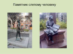 Памятник слепому человеку
