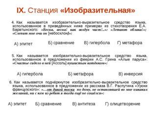 IX. Станция «Изобразительная» 4.Как называется изобразительно-выразительное