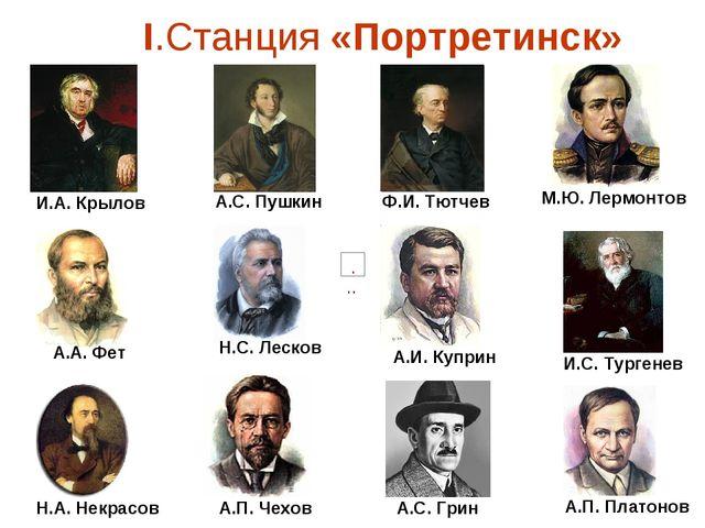 I.Станция «Портретинск» И.А. Крылов А.С. Пушкин Ф.И. Тютчев М.Ю. Лермонтов А....