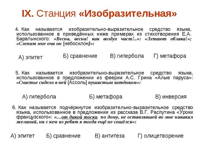 IX. Станция «Изобразительная» 4.Как называется изобразительно-выразительное...