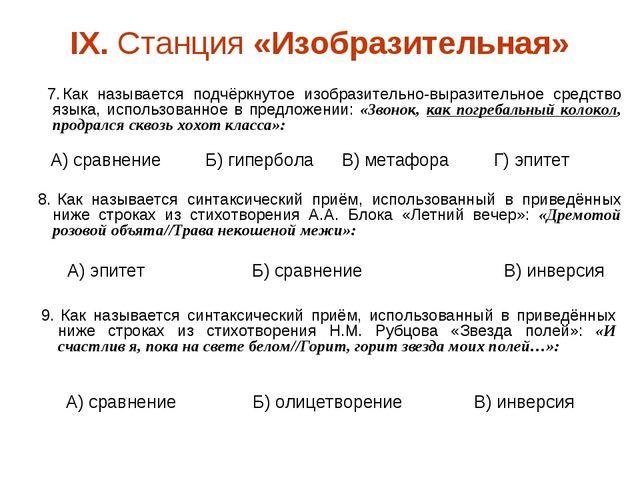 IX. Станция «Изобразительная» 7.Как называется подчёркнутое изобразительно-в...