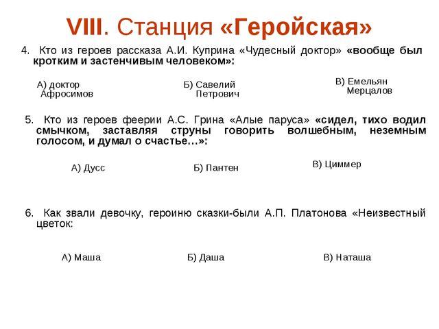 VIII. Станция «Геройская» 4. Кто из героев рассказа А.И. Куприна «Чудесный д...