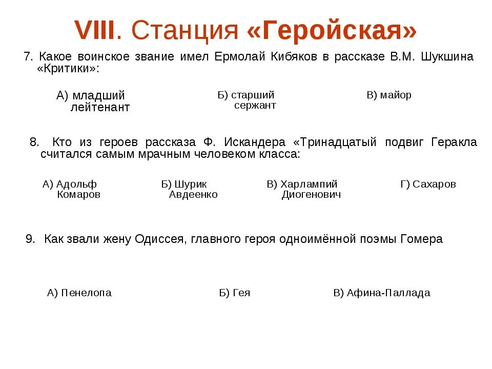 VIII. Станция «Геройская» 7. Какое воинское звание имел Ермолай Кибяков в рас...