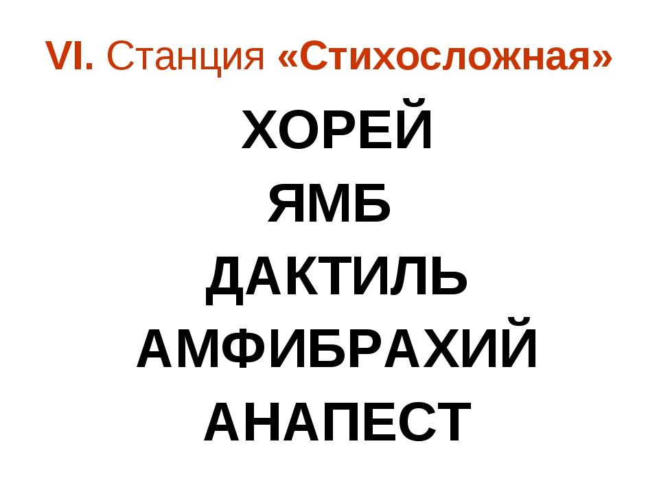 VI. Станция «Стихосложная» ХОРЕЙ ЯМБ ДАКТИЛЬ АМФИБРАХИЙ АНАПЕСТ