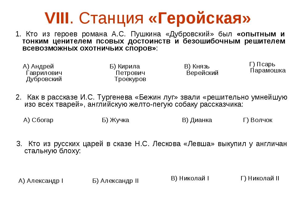 VIII. Станция «Геройская» 1. Кто из героев романа А.С. Пушкина «Дубровский» б...