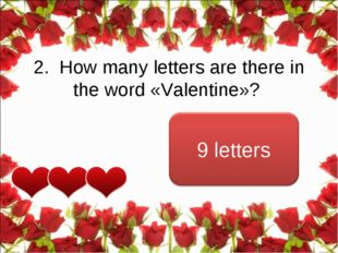 2.  How many letters are there in the word «Valentine»?