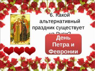 6. Какой альтернативный праздник существует на Руси?