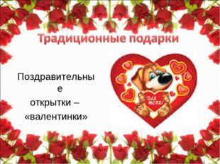 Поздравительные открытки – «валентинки»