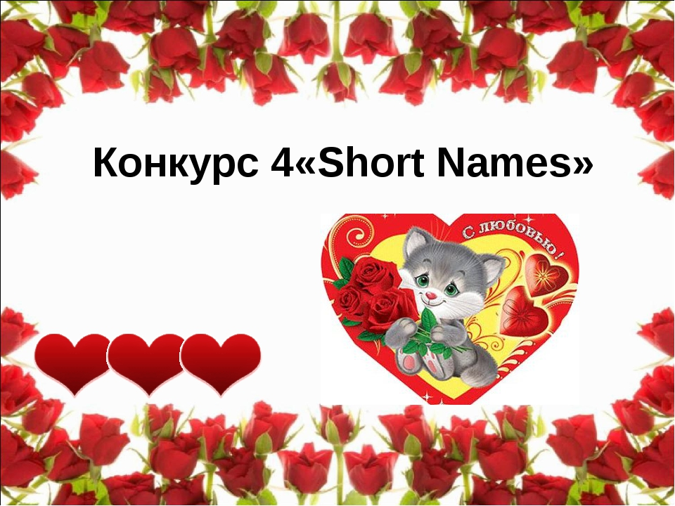 Конкурс 4«Short Names»