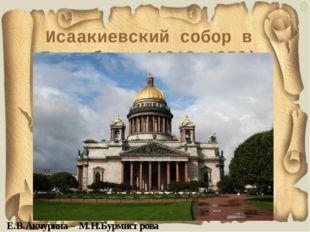 Исаакиевский собор в Петербурге(1818-1858) Е.В.Акчурина – М.Н.Бурмистрова