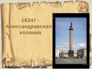 1834г- Александровская колонна Е.В.Акчурина – М.Н.Бурмистрова