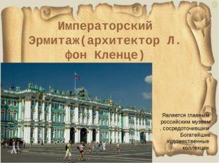 Императорский Эрмитаж(архитектор Л. фон Кленце) Является главным российским м