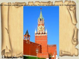 Жест Минина указывал на кремль-алтарь России, по выражению М.Ю Лермонтова Е.В