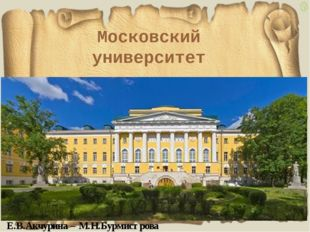 Московский университет Е.В.Акчурина – М.Н.Бурмистрова