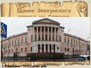Здание Опекунского совета на Солянке Е.В.Акчурина – М.Н.Бурмистрова