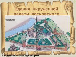 Здания Окруженной палаты Московского Кремля Е.В.Акчурина – М.Н.Бурмистрова