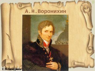 А.Н.Воронихин Е.В.Акчурина – М.Н.Бурмистрова
