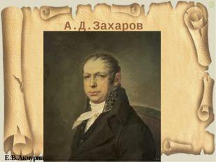 А.Д.Захаров Е.В.Акчурина – М.Н.Бурмистрова