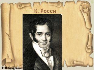К.Росси Е.В.Акчурина – М.Н.Бурмистрова