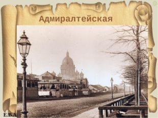 Адмиралтейская площадь Е.В.Акчурина – М.Н.Бурмистрова