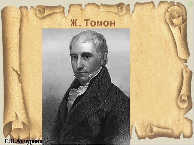 Ж.Томон Е.В.Акчурина – М.Н.Бурмистрова