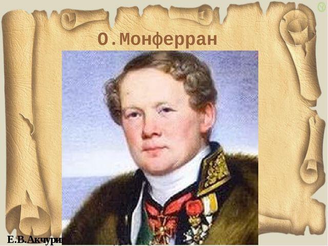 О.Монферран Е.В.Акчурина – М.Н.Бурмистрова