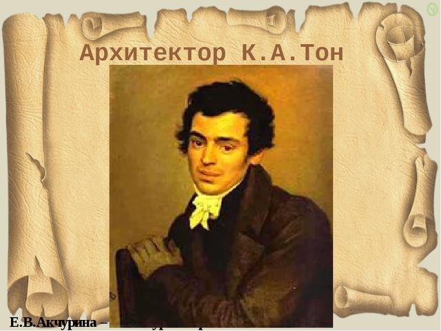 Архитектор К.А.Тон Е.В.Акчурина – М.Н.Бурмистрова