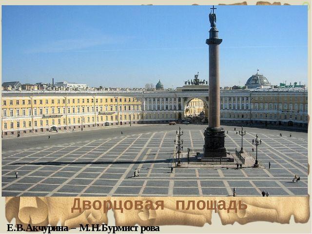 Дворцовая площадь Е.В.Акчурина – М.Н.Бурмистрова