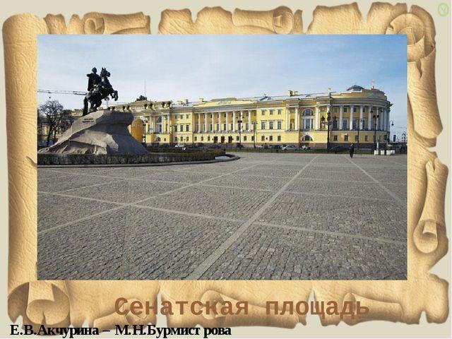 Сенатская площадь Е.В.Акчурина – М.Н.Бурмистрова