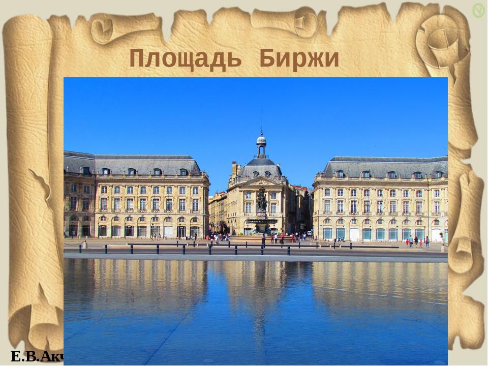 Площадь Биржи Е.В.Акчурина – М.Н.Бурмистрова