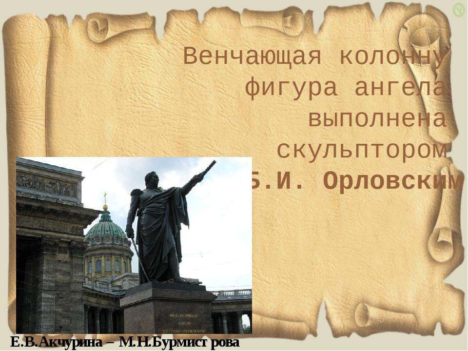 Венчающая колонну фигура ангела выполнена скульптором Б.И. Орловским Е.В.Акчу...