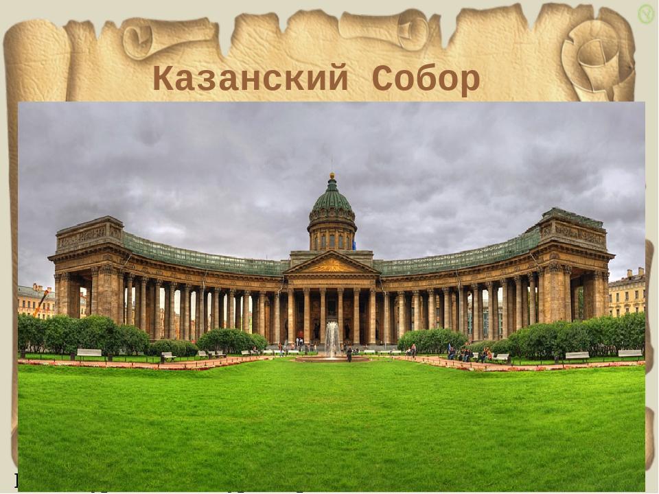 Казанский Собор Е.В.Акчурина – М.Н.Бурмистрова
