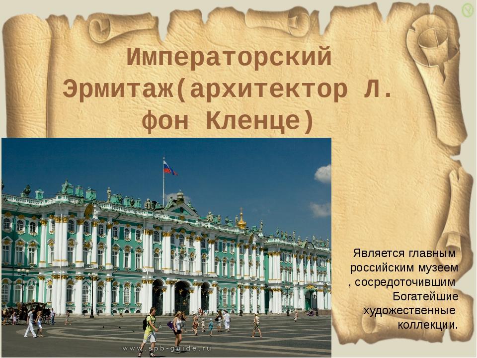 Императорский Эрмитаж(архитектор Л. фон Кленце) Является главным российским м...