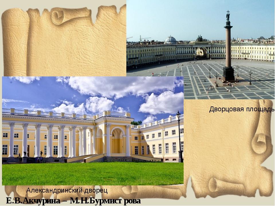 Александринский дворец Дворцовая площадь Е.В.Акчурина – М.Н.Бурмистрова