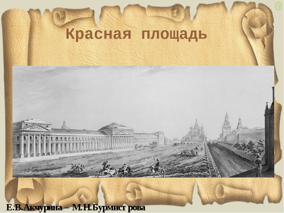 Красная площадь Е.В.Акчурина – М.Н.Бурмистрова