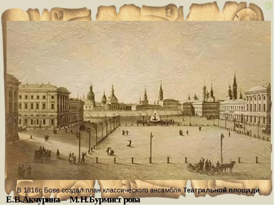 В 1816г. Бове создал план классического ансамбля Театральной площади Е.В.Акчу...