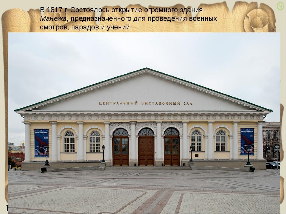 В 1817 г. Состоялось открытие огромного здания Манежа, предназначенного для п...