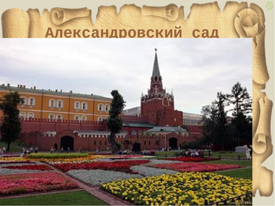 Александровский сад Е.В.Акчурина – М.Н.Бурмистрова