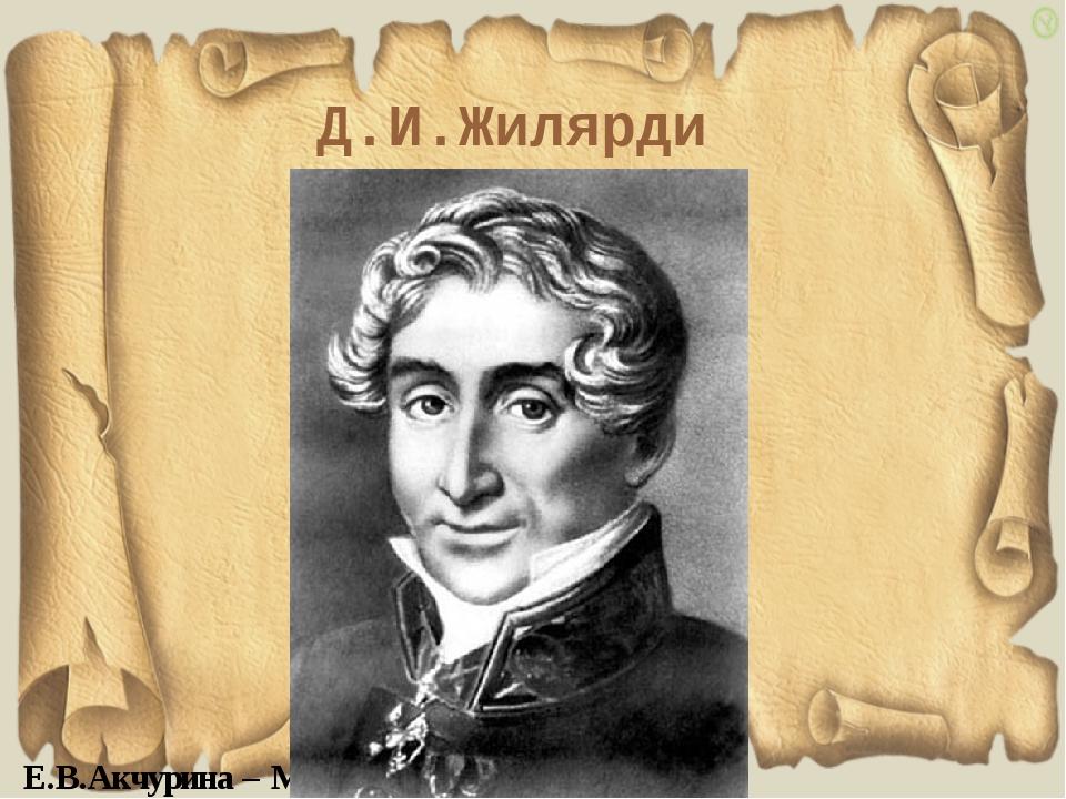 Д.И.Жилярди Е.В.Акчурина – М.Н.Бурмистрова