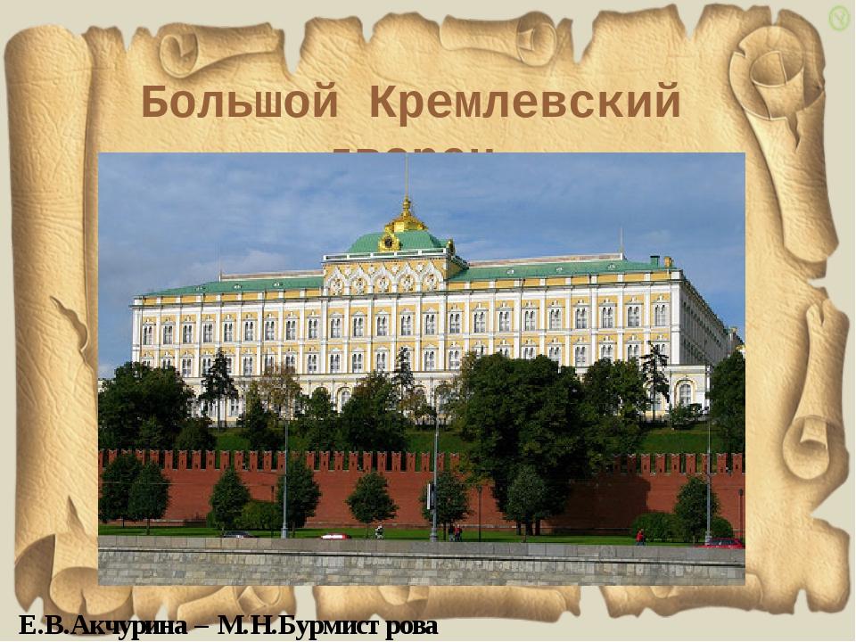 Большой Кремлевский дворец Е.В.Акчурина – М.Н.Бурмистрова