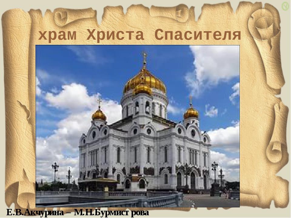 храм Христа Спасителя Е.В.Акчурина – М.Н.Бурмистрова
